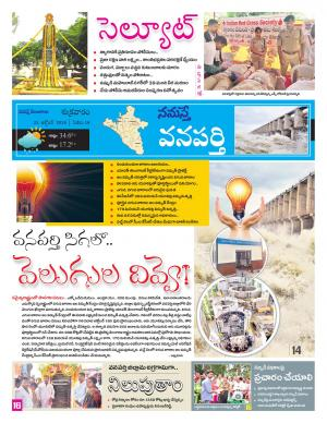 Wanaparthy - Read on ipad, iphone, smart phone and tablets.