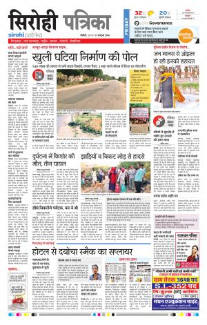 Sirohi - Read on ipad, iphone, smart phone and tablets.