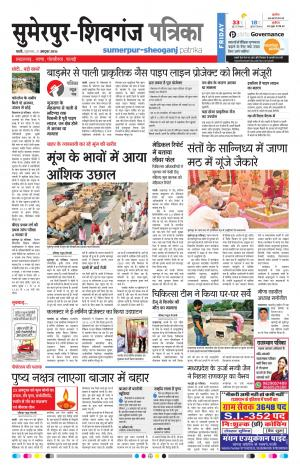 Sumerpur Sheoganj - Read on ipad, iphone, smart phone and tablets.