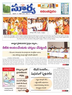 Anantapur - Read on ipad, iphone, smart phone and tablets