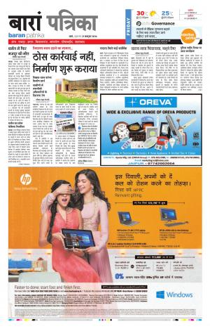 Baran Rajasthan Patrika - Read on ipad, iphone, smart phone and tablets.