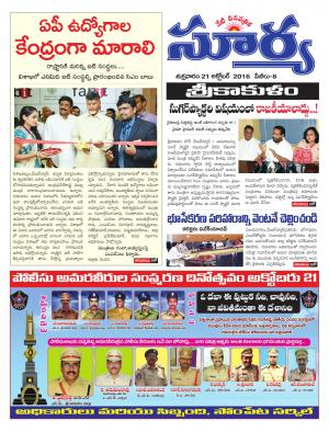 Srikakulam - Read on ipad, iphone, smart phone and tablets