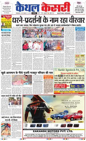 Punjab kesari / Haryana kaithal kesari - Read on ipad, iphone, smart phone and tablets.