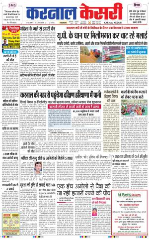 karnal kesari - Read on ipad, iphone, smart phone and tablets