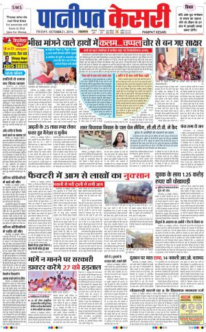 Panipat kesari - Read on ipad, iphone, smart phone and tablets.
