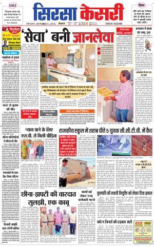 Haryana Sirsa kesari - Read on ipad, iphone, smart phone and tablets
