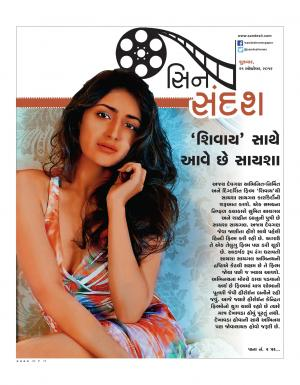 Cine sandesh - Read on ipad, iphone, smart phone and tablets