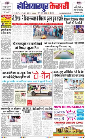 Hoshiarpur Kesari - Read on ipad, iphone, smart phone and tablets.