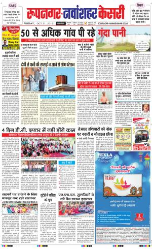 Roopnagar Kesari - Read on ipad, iphone, smart phone and tablets.