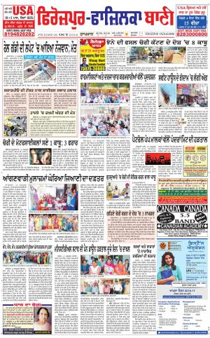 Firozpur Bani - Read on ipad, iphone, smart phone and tablets