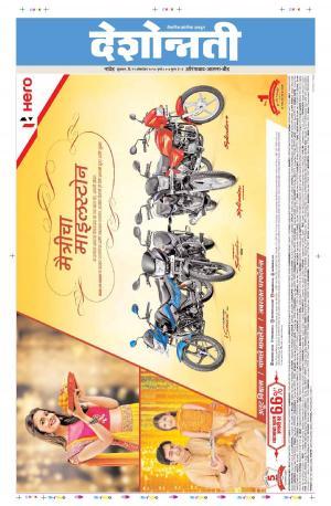 Aurangabad - Read on ipad, iphone, smart phone and tablets.