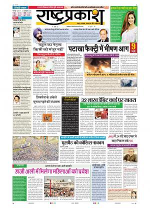 Rashtraprakash - Read on ipad, iphone, smart phone and tablets.