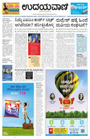 Manipal Edition - Read on ipad, iphone, smart phone and tablets.