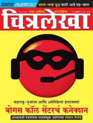Chitralekha Marathi  - Read on ipad, iphone, smart phone and tablets