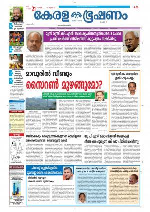 Keralabhooshanam (Malabar Edition) - Read on ipad, iphone, smart phone and tablets.