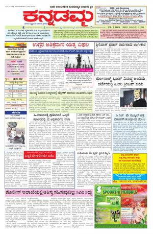 Kannadamma Daily Hubli - Read on ipad, iphone, smart phone and tablets.