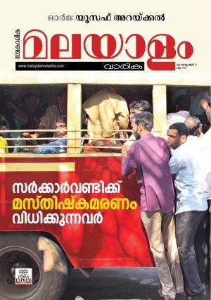 Malayalam Vaarika - Read on ipad, iphone, smart phone and tablets