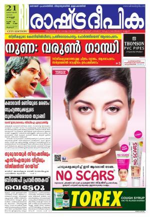Rashtradeepika Palakkad - Read on ipad, iphone, smart phone and tablets.