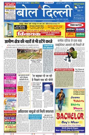 Bol Delhi - Read on ipad, iphone, smart phone and tablets
