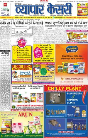 Vyapar Kesari Hindi Daily News Paper - Read on ipad, iphone, smart phone and tablets.