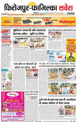 Firozpur / Fazilka Savera - Read on ipad, iphone, smart phone and tablets.