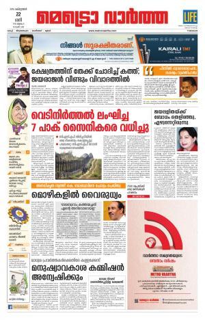 Metrovaartha(Thrissur) - Read on ipad, iphone, smart phone and tablets