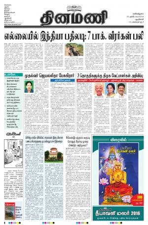 Dinamani-New Delhi - Read on ipad, iphone, smart phone and tablets