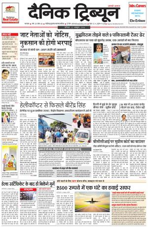 DT_22_october_2016_Karnal - Read on ipad, iphone, smart phone and tablets.