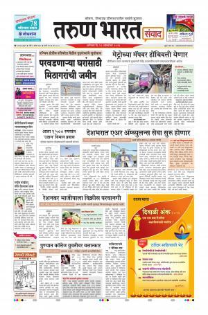 TARUN BHARAT - Read on ipad, iphone, smart phone and tablets.