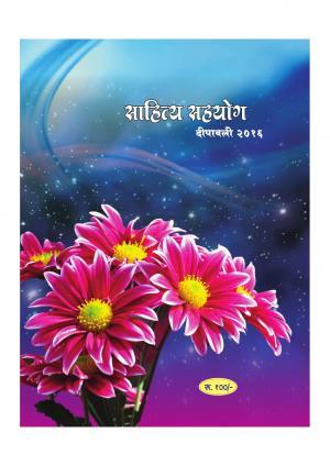Sahitya Sahayog Diwali Ank (साहित्य सहयोग दिवाळी अंक 2015) - संपादक: सुनील इनामदार