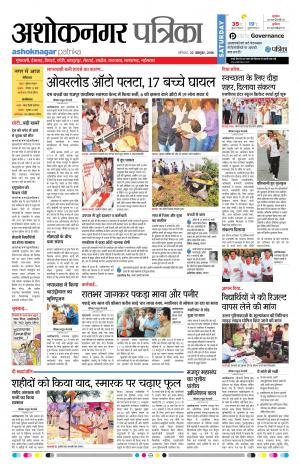 Patrika Ashok Nagar - Read on ipad, iphone, smart phone and tablets