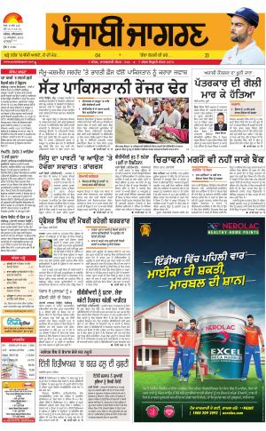 MALWA  : Punjabi jagran News : 22nd October 2016 - Read on ipad, iphone, smart phone and tablets.