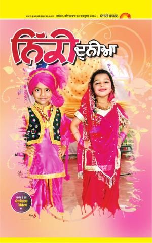 SUPPLEMENT  : Punjabi jagran News : 22nd October 2016 - Read on ipad, iphone, smart phone and tablets.
