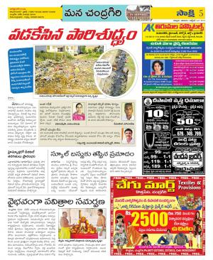 Chittoor Constituencies - Read on ipad, iphone, smart phone and tablets.