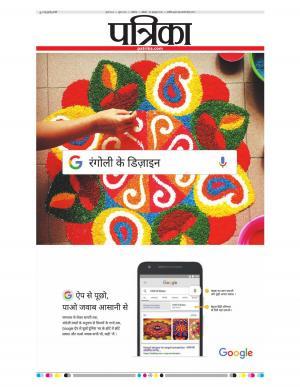 Patrika Shivpuri - Read on ipad, iphone, smart phone and tablets.
