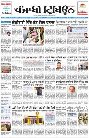 Punjabi Tribune (Delhi Edition) - Read on ipad, iphone, smart phone and tablets