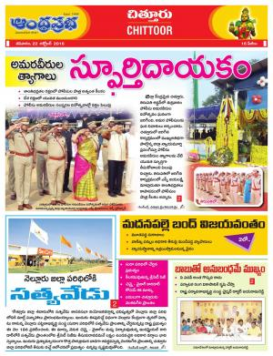 22-10-16 Chittor - Read on ipad, iphone, smart phone and tablets.