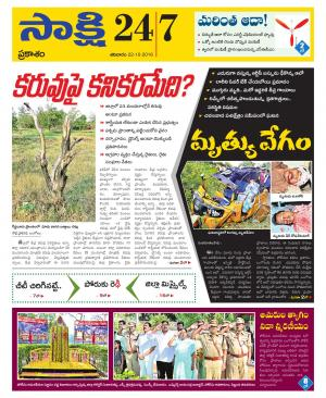 Prakasam District - Read on ipad, iphone, smart phone and tablets.