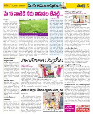 East Godavari Constituencies - Read on ipad, iphone, smart phone and tablets.