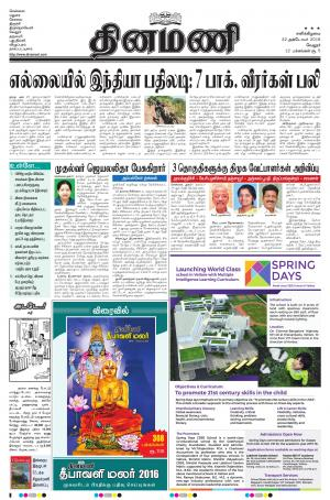 Dinamani - Vellore - Read on ipad, iphone, smart phone and tablets