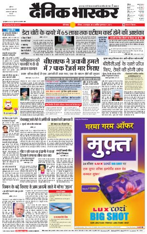औरंगाबाद नगर संस्करण - Read on ipad, iphone, smart phone and tablets