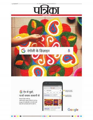 Patrika Rewa - Read on ipad, iphone, smart phone and tablets.