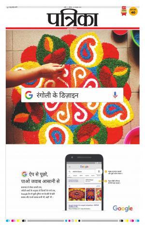 patrika ujjain - Read on ipad, iphone, smart phone and tablets.