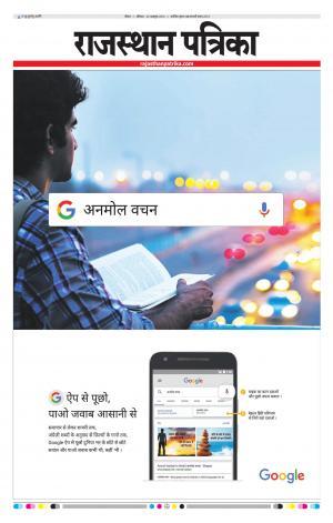 Jhunjhunu Edition - Read on ipad, iphone, smart phone and tablets.