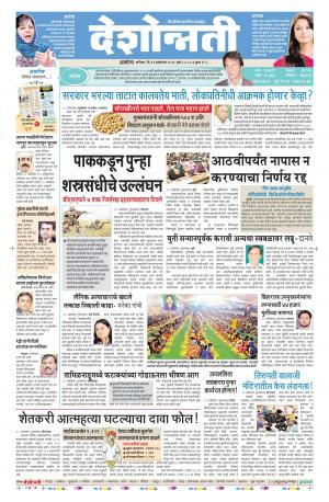 22th Oct Akola  - Read on ipad, iphone, smart phone and tablets.