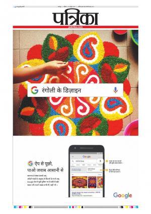 jabalpur  - Read on ipad, iphone, smart phone and tablets.