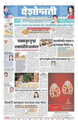 22th Oct Amravati - Read on ipad, iphone, smart phone and tablets.
