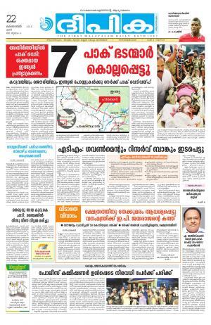 Deepika Trivandrum - Read on ipad, iphone, smart phone and tablets.