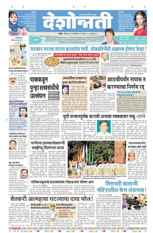 Nanded - Read on ipad, iphone, smart phone and tablets.