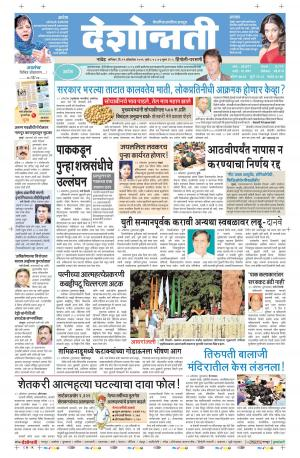 Hingoli - Read on ipad, iphone, smart phone and tablets